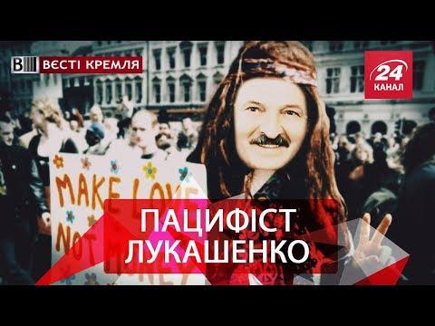 24 Канал: Білоруський ніж у спину, Вєсті Кремля, 25 квітня 2018