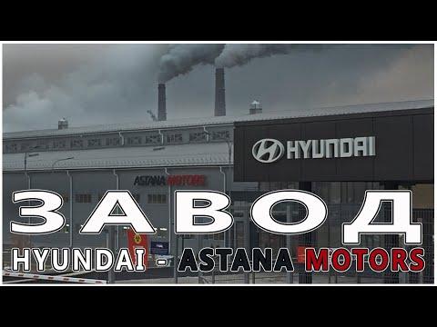ЗАВОД Хендай Алматы Астана Моторс!!!  Hyundai Trans Auto   A