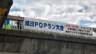2018 成田POPラン
