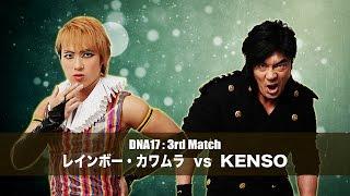 2016/6/9 DNA17 Rainbow Kawamura vs KENSO