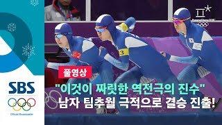 이것이 '짜릿한 역전극!'…스피드스케이팅 팀추월 남자 결승 진출(풀영상) / SBS / 2018 평창올림픽