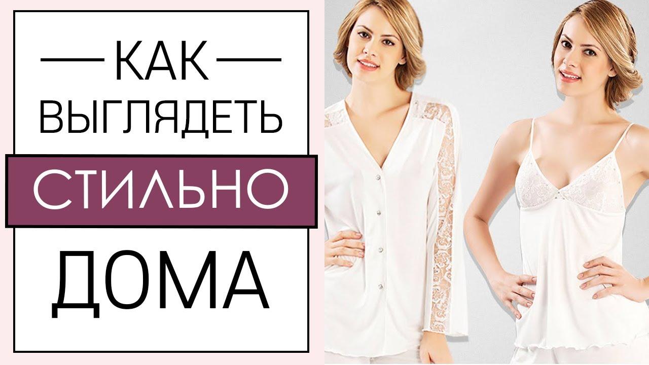 4f7ae3347ee17 КАК ВЫГЛЯДЕТЬ СТИЛЬНО ДОМА [Академия Моды и Стиля Анны Арсеньевой ...