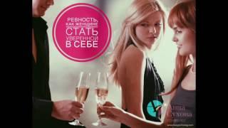 """Шоу Беллы Огурцовой, тема эфира: """"Ревность, как женщине СТАТЬ уверенной В СЕБЕ""""."""