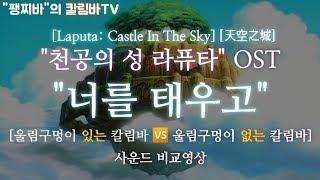 팽찌바의 칼림바TV-천공의 성 라퓨타 OST [너를 태우고] [Laputa: Castle In The Sky] [天空之城]+kalimba 악보링크