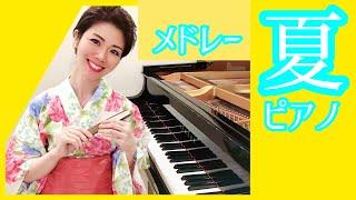 夏 ピアノカバー 弾いてみました♪ 「プリテンダー」「白日」「夜に駆ける」 *:--☆--:*:--☆--:*:--☆--:*:--☆--:*:--☆--:*:--☆--:* ピアノ&バイオリン asianTrinity (アジアントリニティ) ...