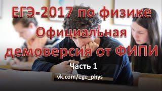 ЕГЭ-2017 по физике. Демонстрационный вариант (демоверсия) от ФИПИ - Часть 1