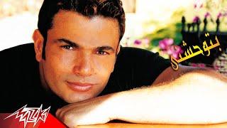 Betwhashny - Amr Diab | بتوحشنى - عمرو دياب