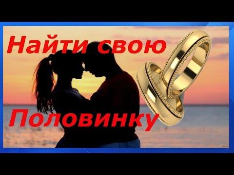 сайт знакомств замуж