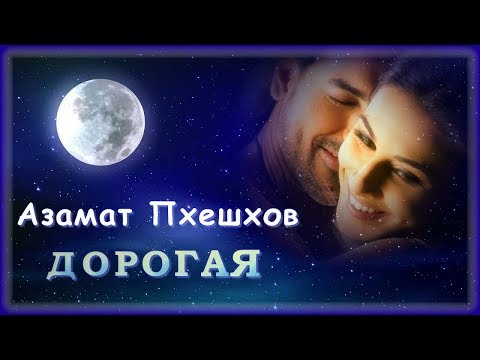 Азамат Пхешхов - Дорогая   Шансон Юга
