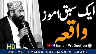 Aik Sabaq Amoz Waqia - Heart Touching Urdu Story - Dr. suleman Misbahi