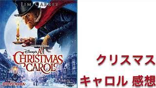 クリスマスキャロル→ http://amzn.to/2zrGZwk チャンネル登録→ http://g...