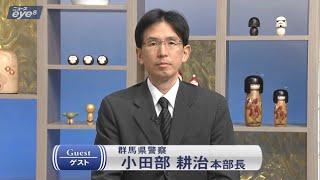 リーダーズアイ「群馬県警察本部長 小田部耕治さん」2015年12月21日