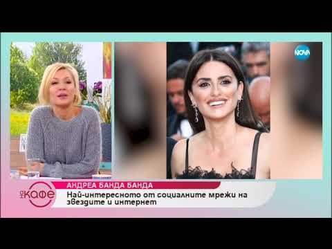 Андреа Банда Банда за модните инфлуенсъри и новата мода при диамантите - На кафе (16.11.2018)