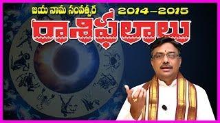 Jaya Nama Samvathsara Raasi Phalalu - Telugu Ugadi Panchanga Sravanam 2014-2015 (HD)