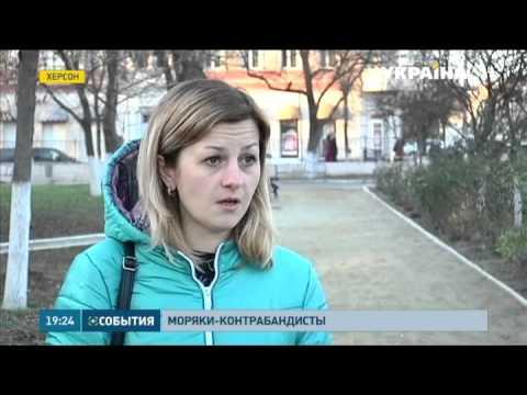 Украинских моряков задержали за контрабанду кокаина