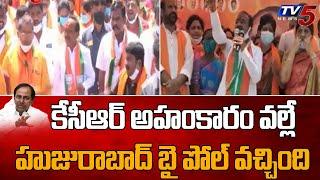Etela Rajender Sensational Comments on CM KCR | Huzurabad By Election | TV5 News Digital