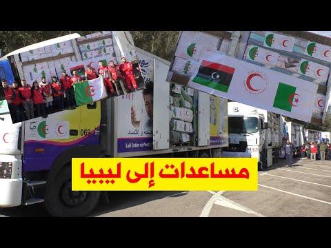 القافلة الثانية تنطلق من الجزائر نحو ليبيا