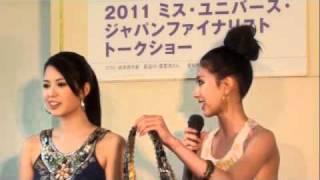 3月12日(土)松坂屋名古屋店オルガン広場にて開催された『2011 ミス・ユ...