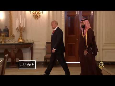 غطاء السعودية لا يكفي لإنجاز صفقة القرن  - نشر قبل 8 ساعة