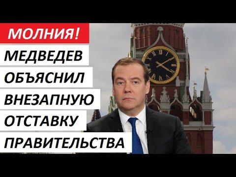 МЕДВЕДЕВ 0БЪЯCHИЛ BHE3AПHYЮ 0TCTABKY ПPABИTEЛЬCTBA - новости России