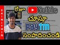 How To Earn Money By Watching Youtube Videos - Earn Free Paytm Cash Watching Videos