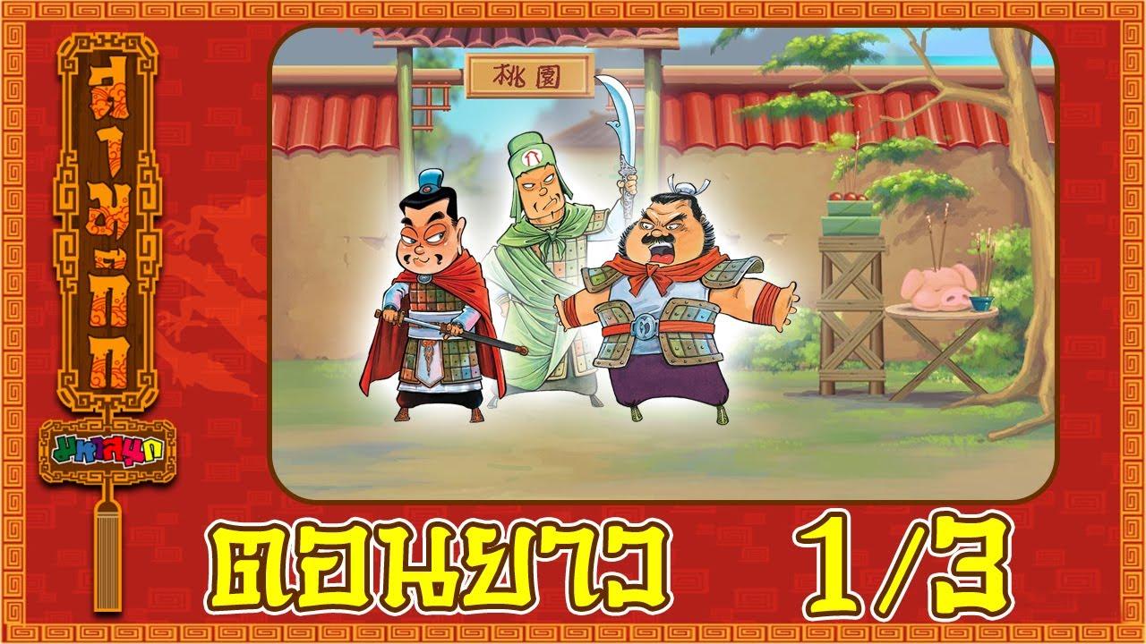 สามก๊กมหาสนุก ตอนยาว EP.1 l Sub Eng l 3Kok Mahasanook l Vithita Animation