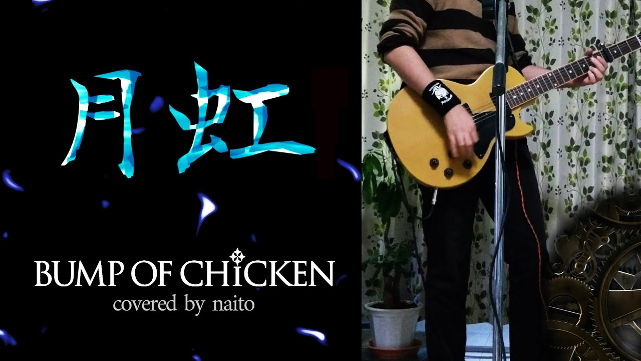 BUMP OF CHICKEN「月虹 (full ver.)」copy - YouTube