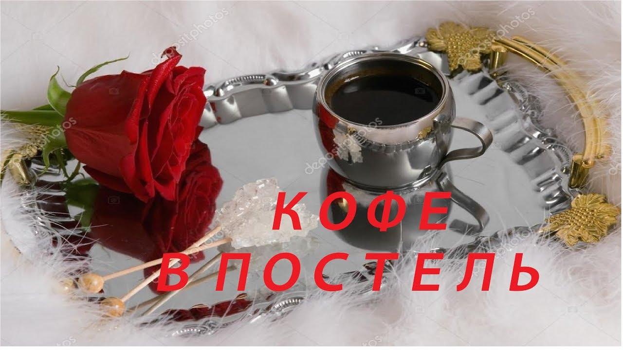 Для, доброе утро любимая кофе в постель гифы