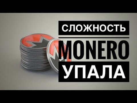 Monero (XMR) хэшрейт сети упал на 40%.  Все на майнинг