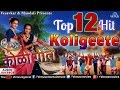 Download Top 12 Hits Koligeete | Marathi Koligeet | Audio Jukebox MP3 song and Music Video