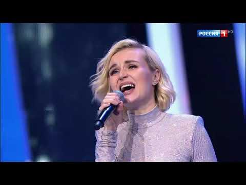 Полина Гагарина - Вьюга
