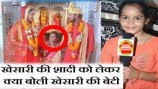 खेसारी और काजल की शादी को लेकर क्या बोली खेसारी की बेटी । Khesari lal Daughter