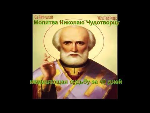 Сила Молитвы.  Молитва Николаю Чудотворцу изменяющая судьбу за 40 дней