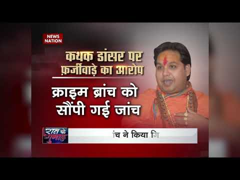 Pulkit Maharaj Arrested By Delhi Crime Branch