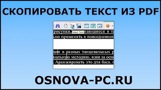 Скопировать текст из PDF. Быстро и легко :) 2 способа!