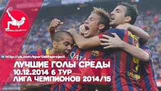 Лучшие голы среды 10.12.2014. 6 тур, Лига Чемпионов 2014/15
