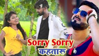 Bhojpuri song (sorry..sorry)Pawan Singh ,,,Kajal raghawani