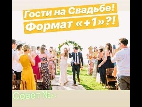 "Совет №10 Гости на Свадьбе ""Формат +1"""