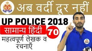 8:00 PM  UP Police 2018-अब वर्दी दूर नहीं- by Vivek Sir I महत्वपूर्ण लेखक व रचनाएँ IDay#70