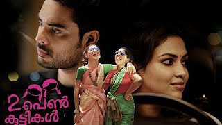 Tovino Thomas New Movie 2018 # Latest Malayalam Movie Full 2018