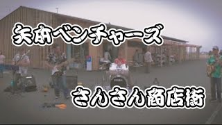 南三陸さんさん商店街での演奏です(*^^*) 宮城県東松島市で活動している...