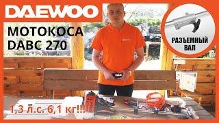 Бензиновая мотокоса Daewoo DABC 270 (видеообзор) | Gasoline Brush Cutter DABC 270 Review