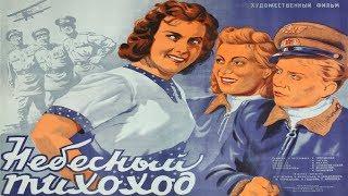 Небесный тихоход (1945) в хорошем HD качестве смотреть онлайн
