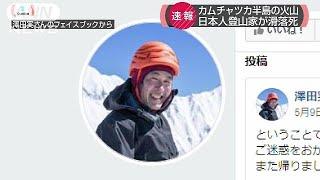 著名な日本人登山家が滑落死 カムチャツカの火山(19/05/18)