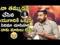 Suriya Speaks About His Brother Karthi's Yuganiki Okkadu Movie || NGK Movie Interview || TE TV