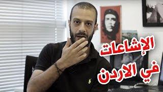 الإشاعات في الأردن | al waja3