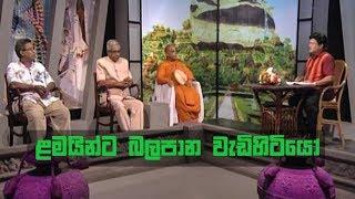 Doramadalawa - (2019-09-30) | ITN Thumbnail