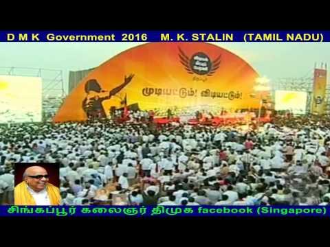 D M K  Government  2016    M  K  STALIN   TAMIL NADU  VOL  1