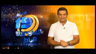 Տոնդ  շնորհավոր   « Կենտրոն » .Արսեն  Սաֆարյան