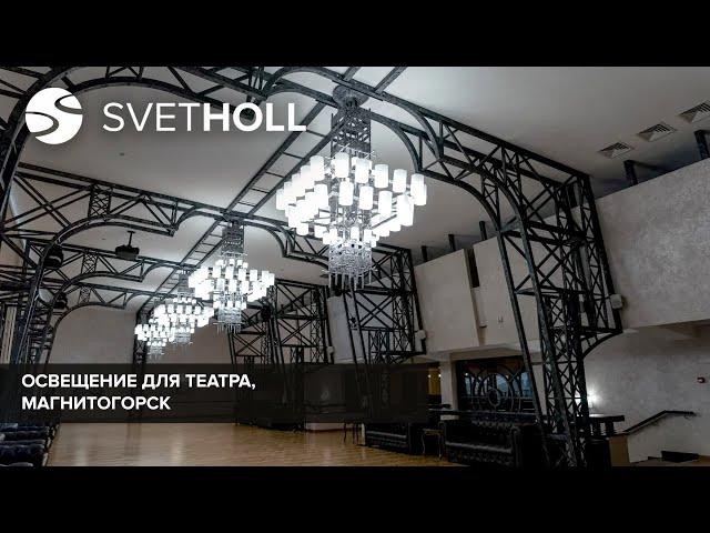 Освещение для театра,  Магнитогорск, видеоотзыв / Svetholl